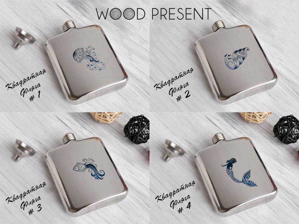 Фляги с морской тематикой, подарочные фляги