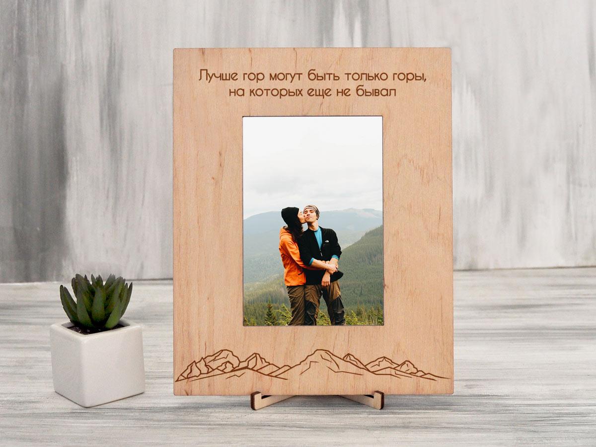Деревянная рамка для фотографий с гравировкой «Горы»