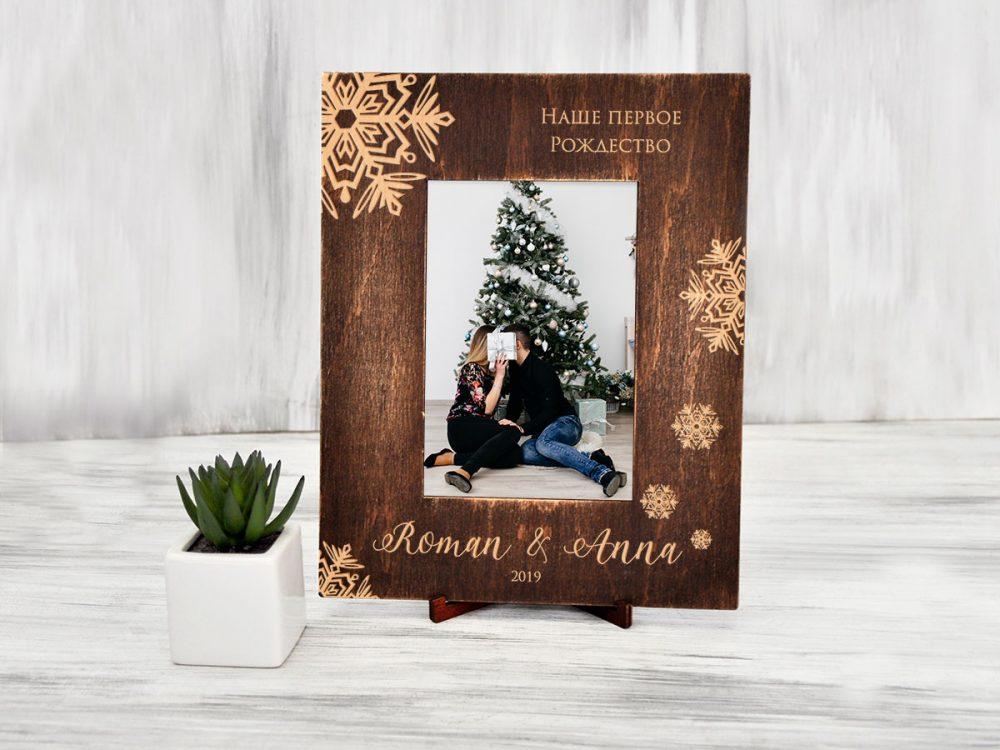 """Деревянная фоторамка для фотографии """"Наше первое Рождество"""""""