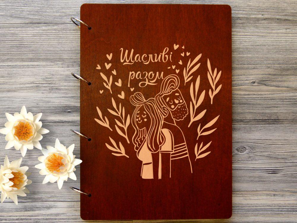 """Альбом в деревянной обложке """"Счастливы вместе"""""""