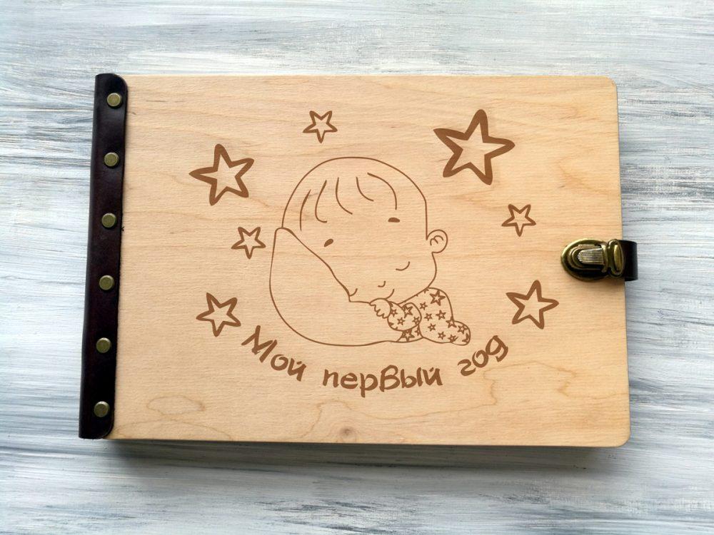 """Подарочный альбом для детских фотографий с гравировкой """"Мой первый год"""" в деревянной обложке"""