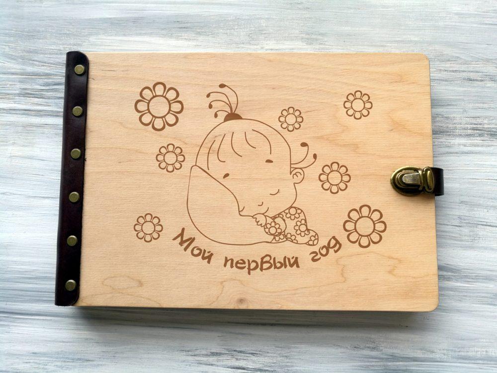 Подарочный альбом для детских фотографий с гравировкой «Мой первый год» в деревянной обложке