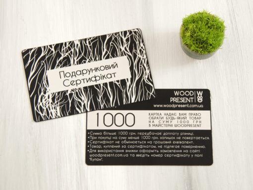 Подарочный сертификат WoodPresent