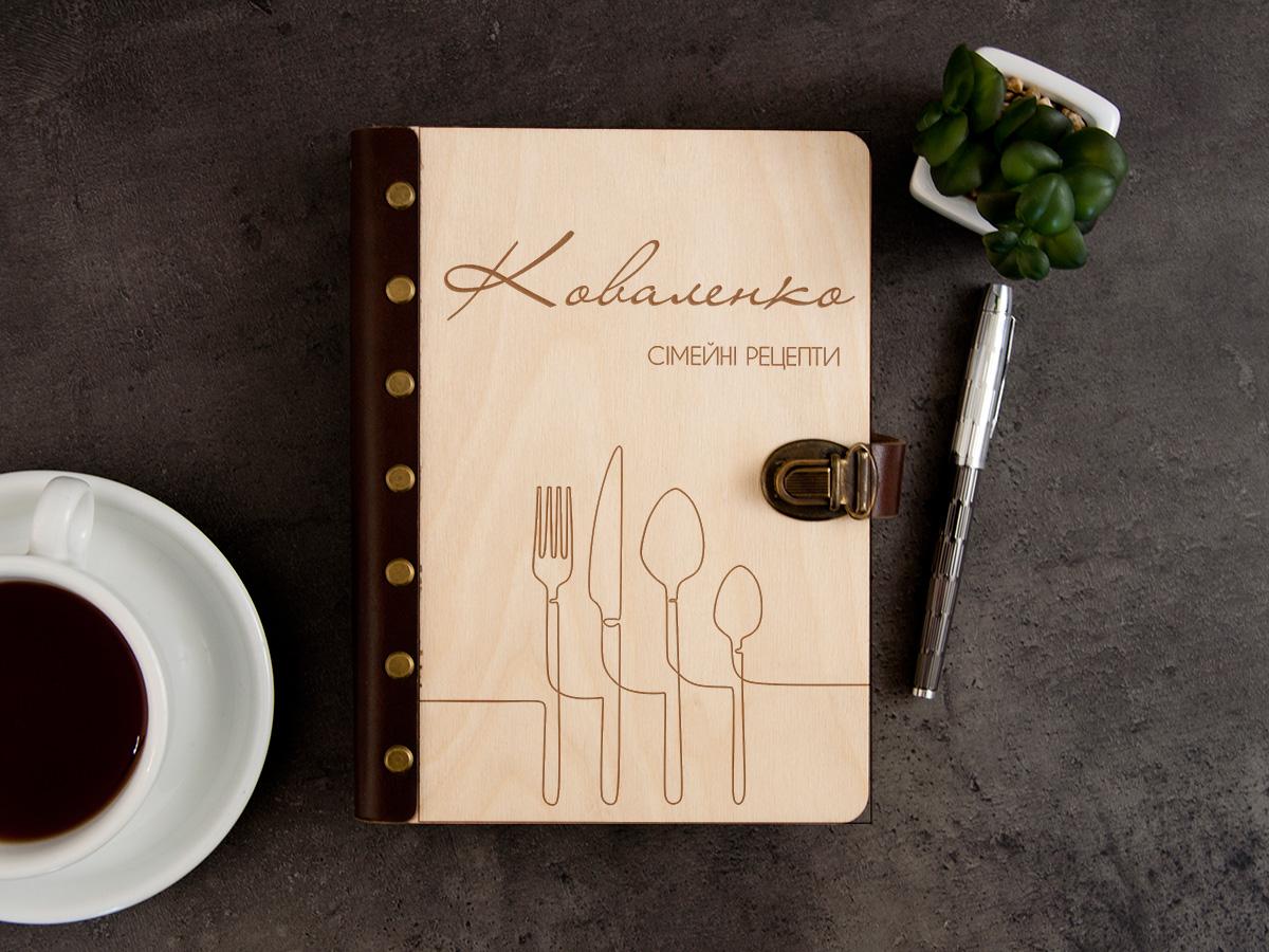 """Книга рецептов в деревянной обложке с персонализированной гравировкой """"Столовые приборы"""""""