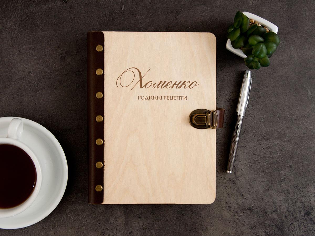 Кулинарная книга с гравировкой «Фамильные рецепты» в деревянной обложке