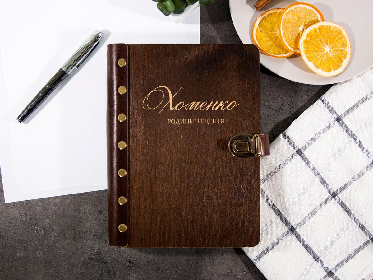 """Кулинарная книга с гравировкой """"Фамильные рецепты"""" в деревянной обложке"""