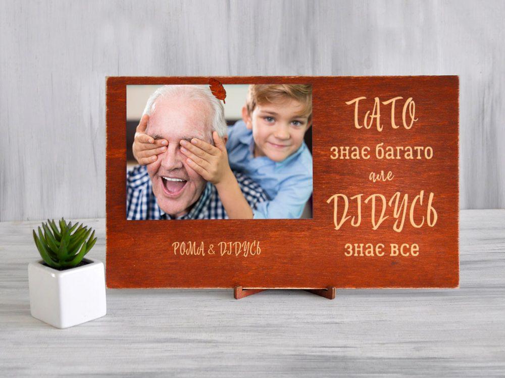 Магнитная фоторамка из натурального дерева с гравировкой «Дедушка знает всё»