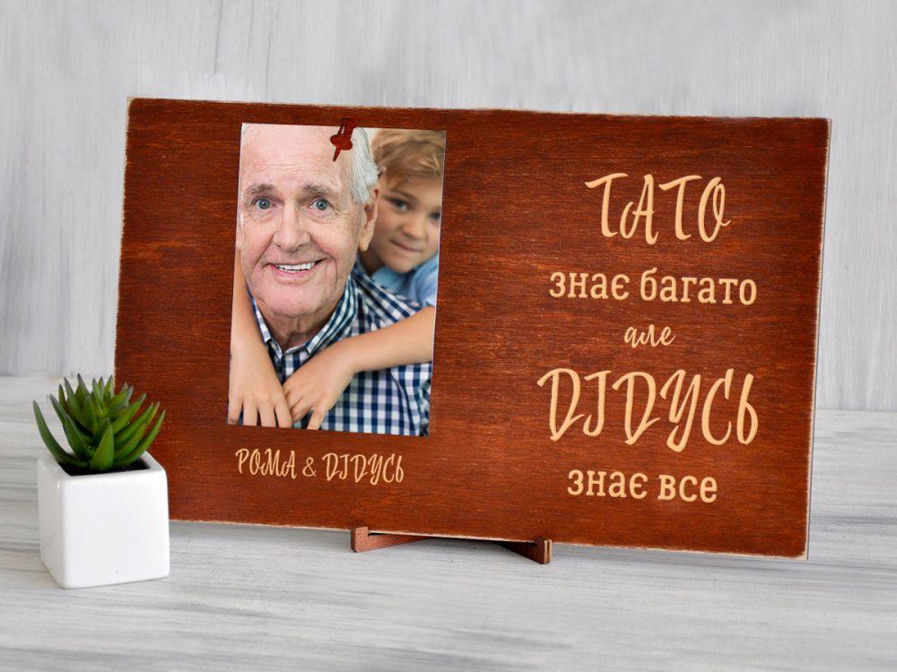 """Магнитная фоторамка из натурального дерева с гравировкой """"Дедушка знает всё"""""""