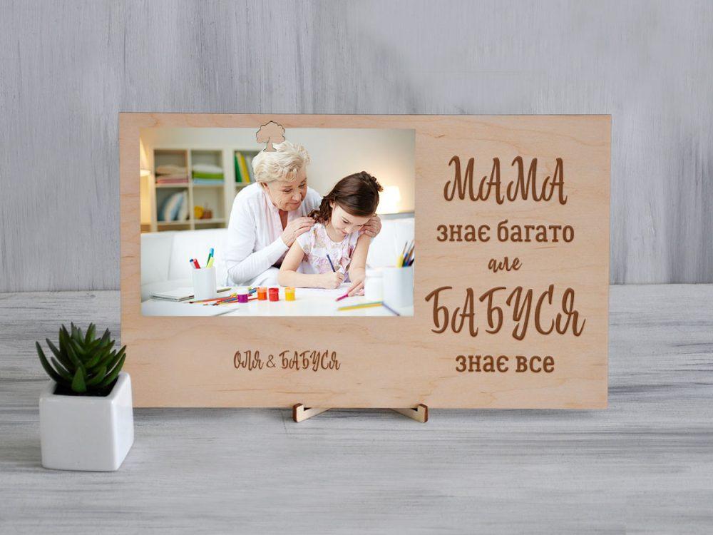 """Рамка для фото из натурального дерева с магнитом и гравировкой """"Бабушка знает всё"""""""