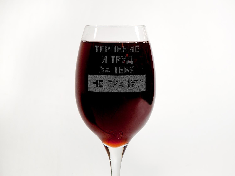 Подарочный бокал для вина с гравировкой для девушки