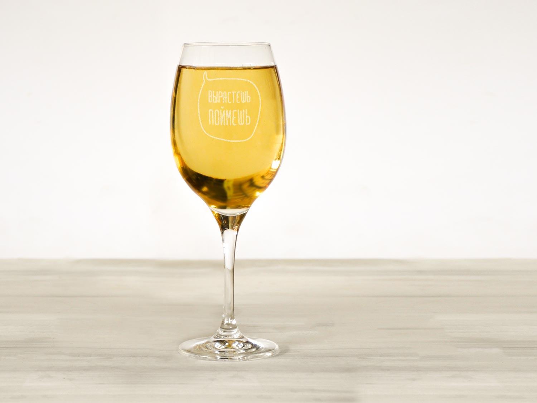 Подарочный бокал для вина с гравировкой Вырастешь поймаешь