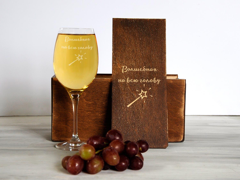 Бокал для вина с надписью Волшебная на всю голову
