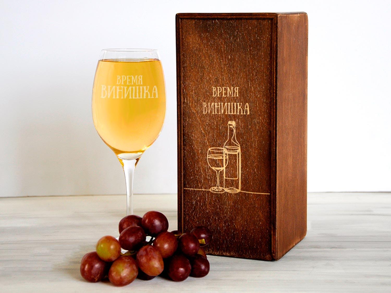 Стеклянный бокал с оригинальной гравировкой Время винишка