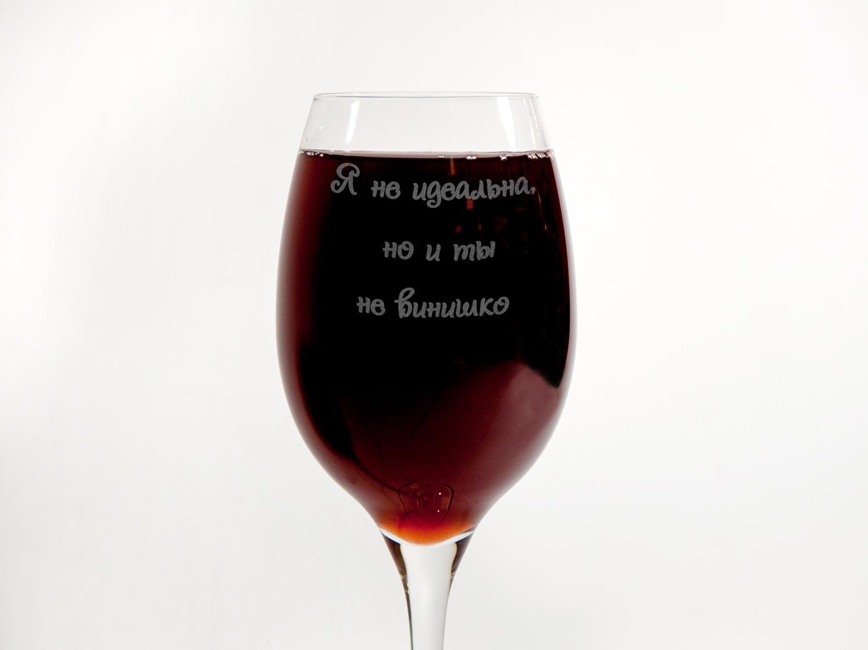 Бокал винный с надписью Я не идеальна, но и ты не винишко