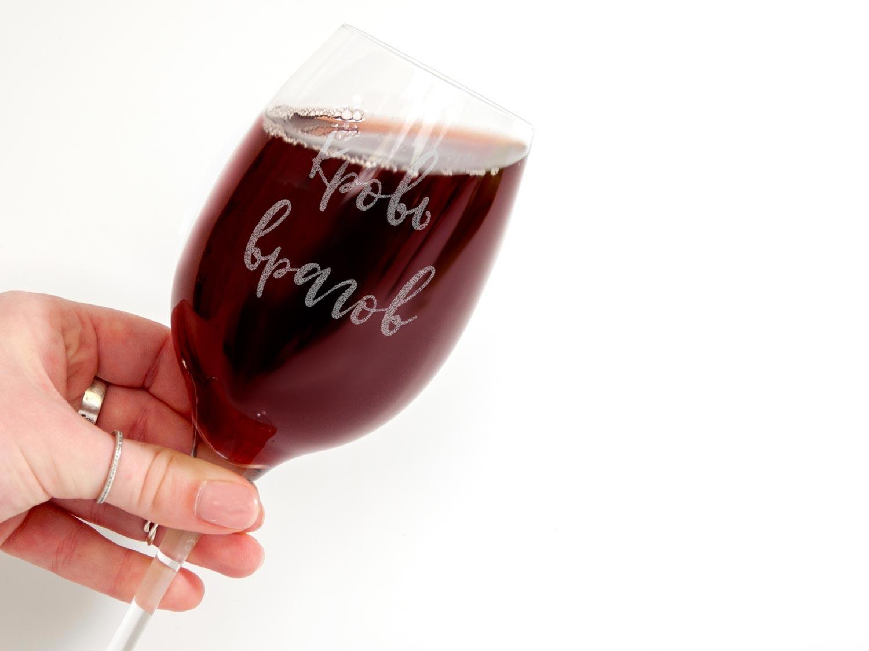 Винный бокал с необычной гравировкой Кровь врагов