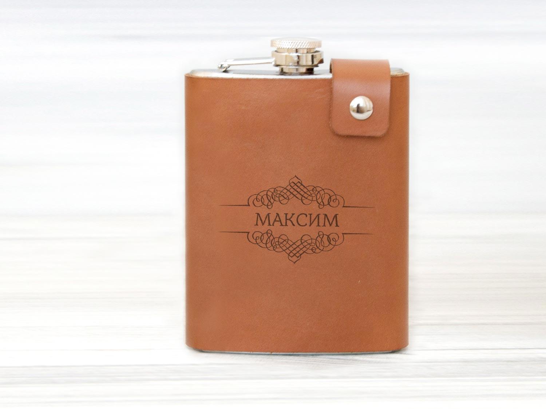 Кожаная фляга для алкоголя с персональной гравировкой имени, 240 мл