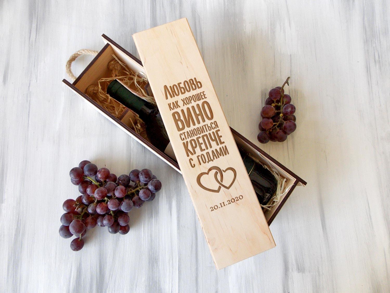 Подарочный деревянный короб на одну бутылку с гравировкой под заказ