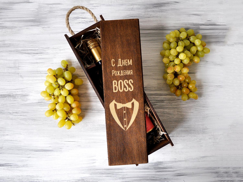 """Подарочная винная коробка с надписью """"С Днем Рождения Boss"""""""