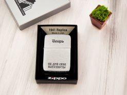 Именная зажигалка Zippo с бесплатной гравировкой на заказ
