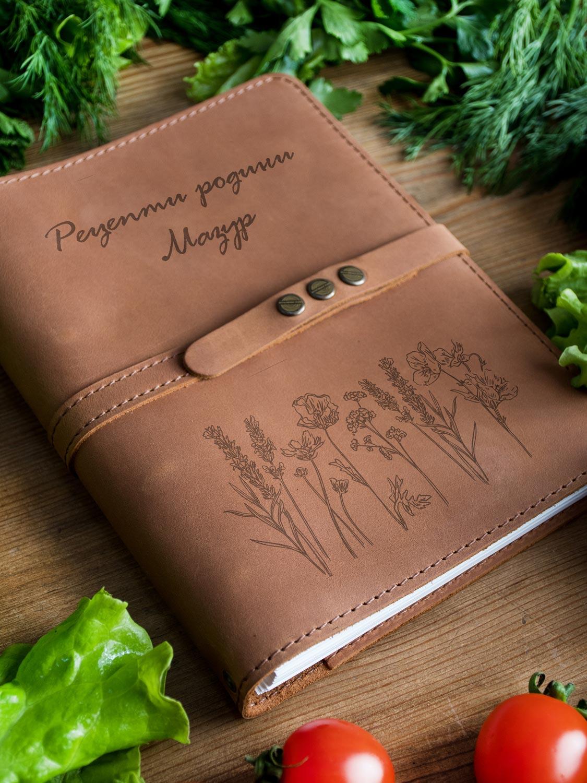 Кожаная кулинарная книга с именной гравировкой