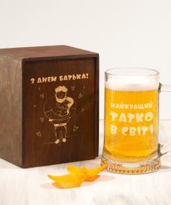 Бокал пивной специально на День отца